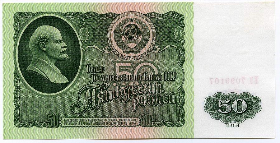 Советские деньги образца 1961 года.